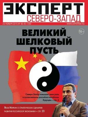 cover image of Эксперт Северо-Запад 48-49
