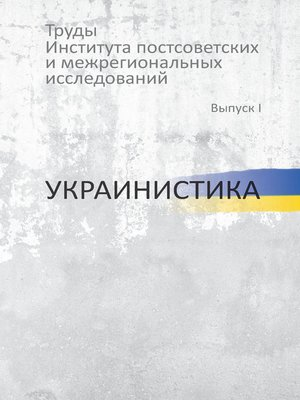 cover image of Труды Института постсоветских и региональных исследований. Выпуск I. Украинистика
