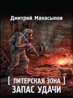 cover image of Питерская Зона. Запас удачи