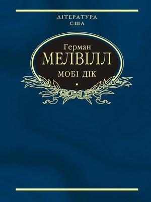cover image of Мобі Дік, або Білий кит