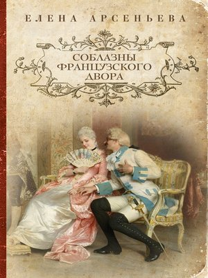 cover image of Соблазны французского двора