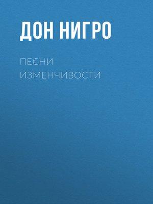 cover image of Песни изменчивости
