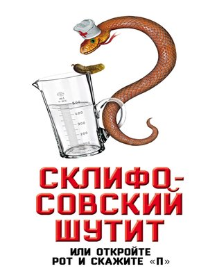 cover image of Склифосовский шутит, или Откройте рот и скажите «П»