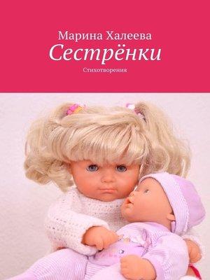 cover image of Сестрёнки. Стихотворения