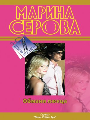 cover image of Обмани лжеца