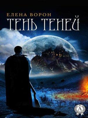 cover image of Тень Теней