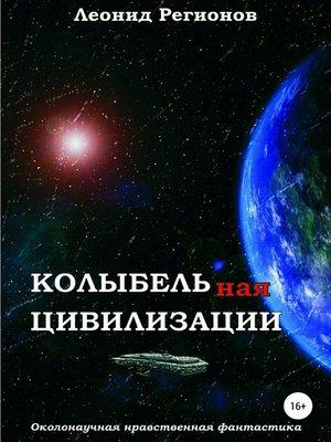 cover image of Колыбельная цивилизации