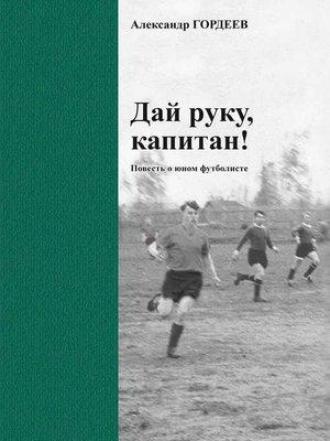 cover image of Дай руку, капитан!