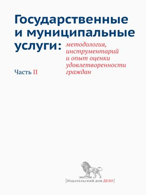 cover image of Государственные и муниципальные услуги