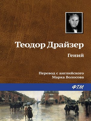 cover image of Гений