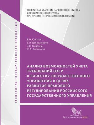 cover image of Анализ возможностей учета требований ОЭСР к качеству государственного управления в целях развития правового регулирования российского государственного управления