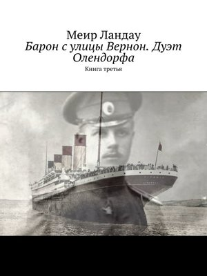 cover image of Барон сулицы Вернон. Дуэт Олендорфа. Книга третья
