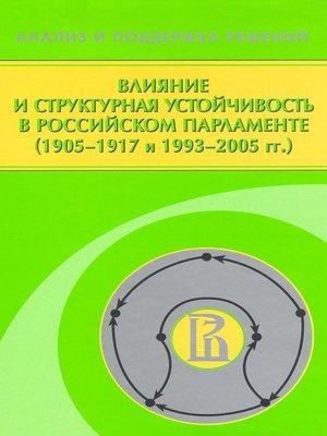 cover image of Влияние и структурная устойчивость в Российском парламенте (1905—1917 и 1993—2005 гг.)