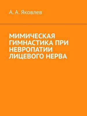 cover image of Мимическая гимнастика при невропатии лицевого нерва