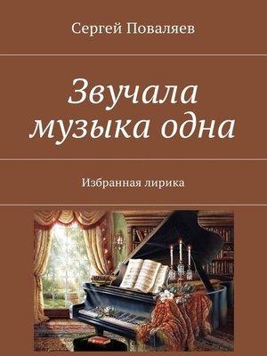 cover image of Звучала музыка одна. Избранная лирика