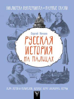 cover image of Русская история на пальцах. Для детей и родителей, которые хотят объяснять детям