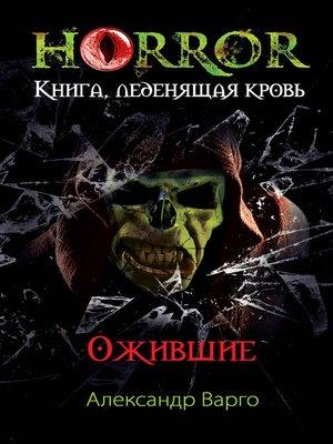 cover image of Ожившие