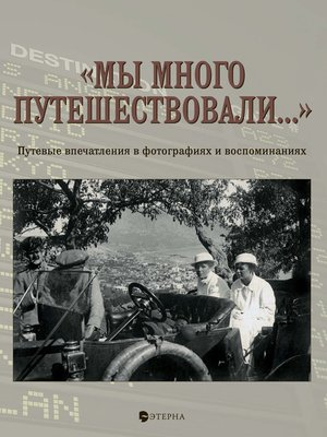 cover image of «Мы много путешествовали...» Путевые впечатления в фотографиях и воспоминаниях