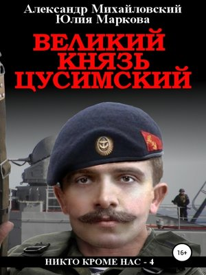 cover image of Великий князь Цусимский