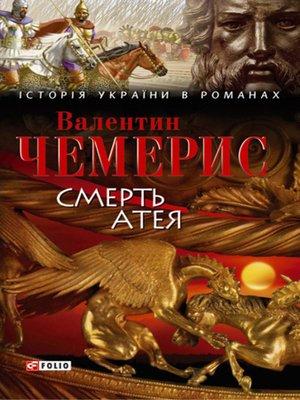 cover image of Смерть Атея (збірник)