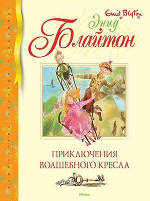 cover image of Приключения волшебного кресла