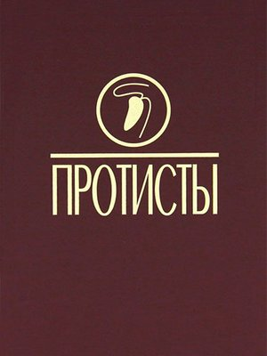 cover image of Протисты