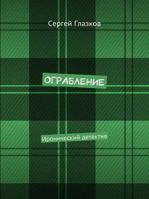 cover image of Ограбление. Иронический детектив