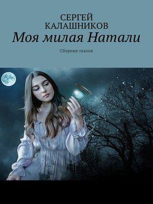 cover image of Моя милая Натали. Сборник сказок