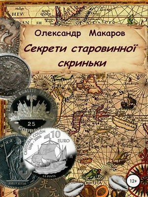 cover image of Секрети старовинної скриньки