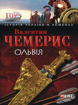 cover image of Ольвія