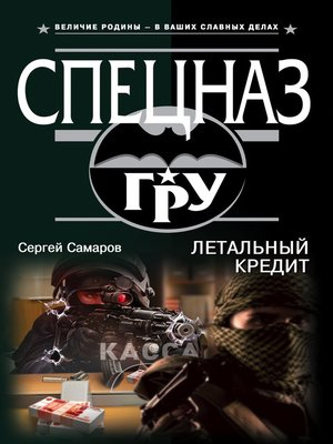 cover image of Летальный кредит