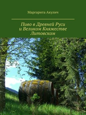 cover image of Пиво в Древней Руси и Великом Княжестве Литовском