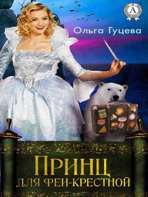 cover image of Принц для феи-крестной