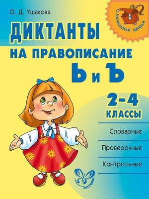 cover image of Диктанты на правописание Ь и Ъ. 2–4 классы