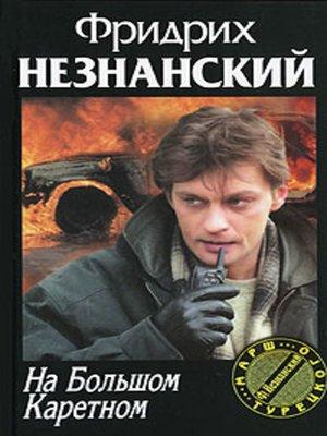 cover image of На Большом Каретном