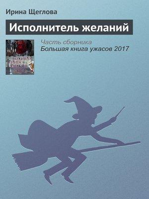 cover image of Исполнитель желаний