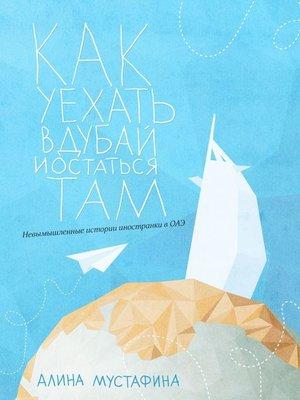 cover image of Как уехать вДубай иостатьсятам. Невымышленные истории иностранки вОАЭ
