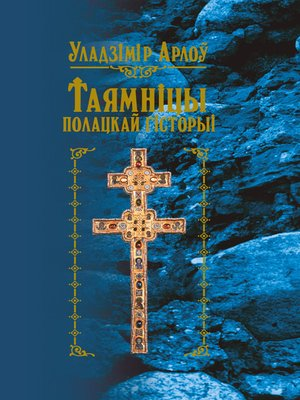 cover image of Таямніцы полацкай гісторыі