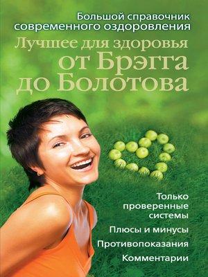 cover image of Лучшее для здоровья от Брэгга до Болотова. Большой справочник современного оздоровления