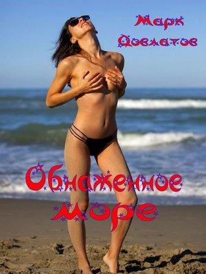 cover image of Обнаженноеморе. Erotic stories