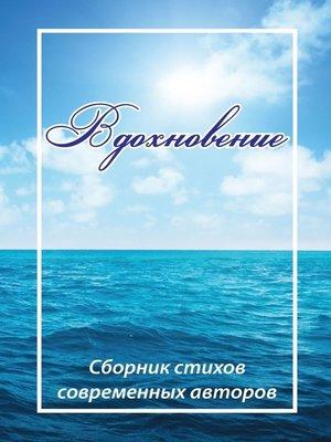 cover image of Вдохновение. Сборник стихов современных авторов