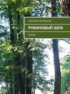 cover image of Рубиновый шеф. Проза