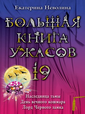cover image of Наследница тьмы