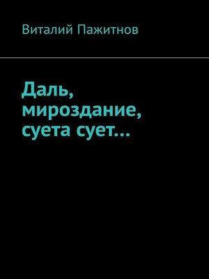 cover image of Даль, мироздание, суета сует...