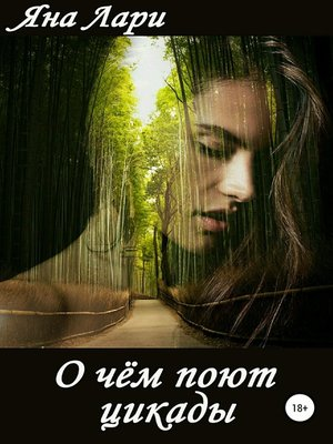 cover image of О чём поют цикады