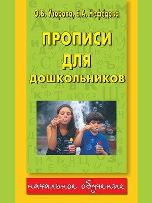 cover image of Прописи для дошкольников