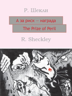 cover image of А за риск – награда! the Prize of Peril