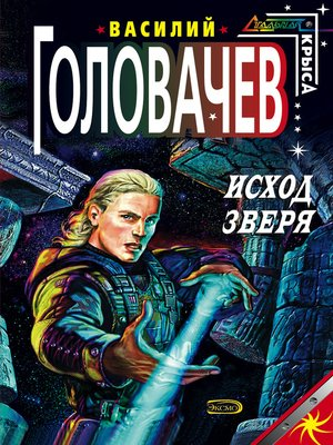 cover image of Исход зверя