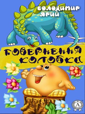 cover image of Повернення Колобка