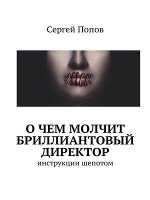 cover image of О чем молчит бриллиантовый директор. Инструкции шепотом